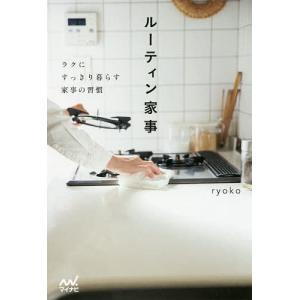 ルーティン家事 ラクにすっきり暮らす家事の習慣 / ryoko