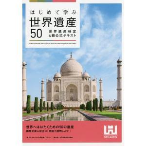 はじめて学ぶ世界遺産50 世界遺産検定4級公式テ...の商品画像