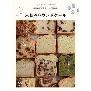著:多森サクミ 出版社:マイナビ出版 発行年月:2017年09月 キーワード:料理 クッキング