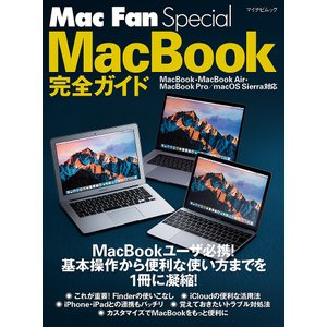 MacBook完全ガイド 〔2017〕の商品画像|ナビ