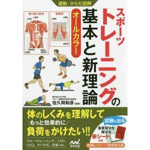 スポーツトレーニングの基本と新理論 オールカラー/佐久間和彦|bookfan