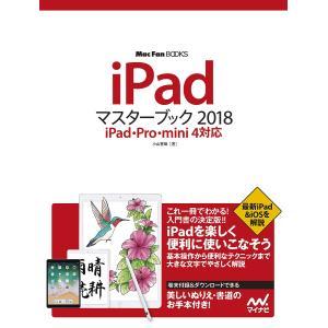 iPadマスターブック 2018 / 小山香織
