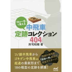 「次の一手」で覚える中飛車定跡コレクション404 / 所司和晴 bookfan