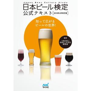 日本ビール検定公式テキスト 知って広がるビールの世界! 2018年4月改訂版/日本ビール文化研究会...