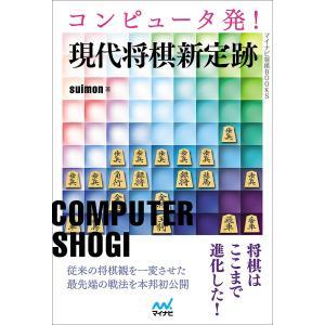 コンピュータ発!現代将棋新定跡 / suimon