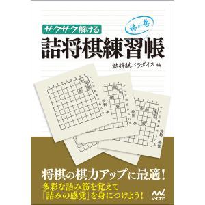 サクサク解ける詰将棋練習帳 林の巻 / 詰将棋パラダイス
