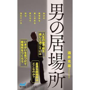 男の居場所 / 酒井光雄