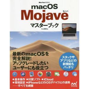 macOS Mojaveマスターブック / 小山香織