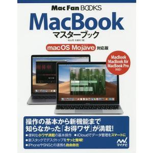 MacBookマスターブック / 松山茂 / 矢橋司