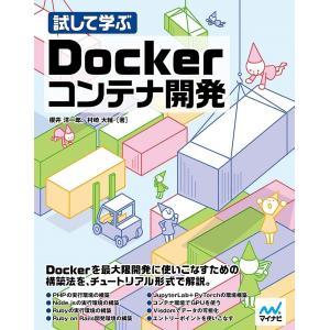 試して学ぶDockerコンテナ開発 / 櫻井洋一郎 / 村崎大輔|bookfan