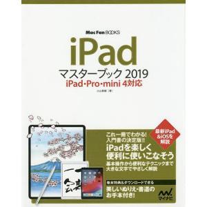 iPadマスターブック 2019 / 小山香織