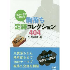 「次の一手」で覚える駒落ち定跡コレクション404 / 所司和晴 bookfan