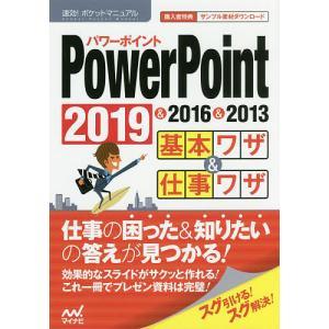 PowerPoint基本ワザ&仕事ワザ 2019&2016&2013 / 速効!ポケットマニュアル編...