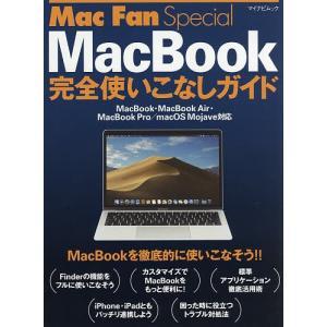 MacBook完全使いこなしガイド