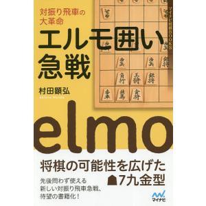 対振り飛車の大革命エルモ囲い急戦 / 村田顕弘