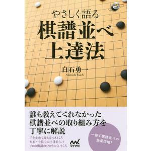 やさしく語る棋譜並べ上達法 / 白石勇一