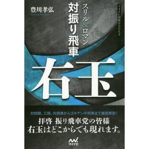 スリル&ロマン対振り飛車右玉 / 豊川孝弘 bookfan