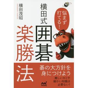 悩まず打てる!横田式囲碁楽勝法 / 横田茂昭
