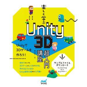 楽しく学ぶUnity 3D超入門講座 / 森巧尚