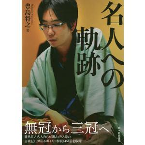 名人への軌跡 / 豊島将之 bookfan
