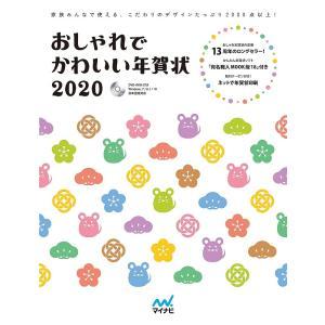 おしゃれでかわいい年賀状    2020の商品画像|ナビ