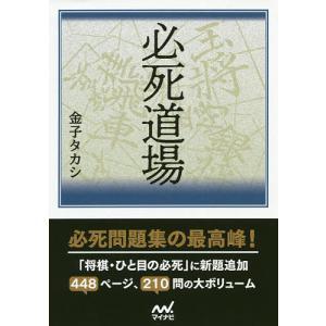 必死道場 / 金子タカシ bookfan