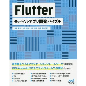 Flutterモバイルアプリ開発バイブルの商品画像|ナビ
