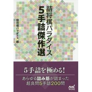 詰将棋パラダイス5手詰傑作選 / 詰将棋パラダイス bookfan