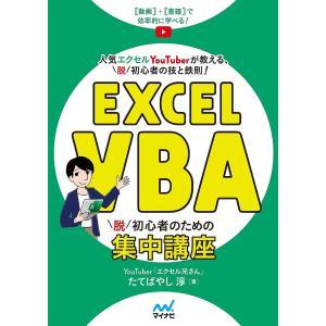 Excel VBA脱初心者のための集中講座 動画+書籍で効率的に学べる! 人気エクセルYouTuberが教える、脱初心者の技と鉄則! /たてばやし淳の商品画像|ナビ