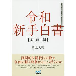 令和新手白書 振り飛車編 / 片上大輔