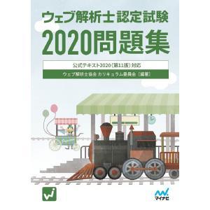 ウェブ解析士認定試験問題集 2020 / ウェブ解析士協会カリキュラム委員会