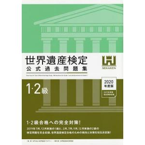 世界遺産検定公式過去問題集 2020年度版1・2級 / 世界遺産アカデミー / 世界遺産検定事務局