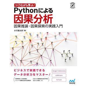 つくりながら学ぶ!Pythonによる因果分析 因果推論・因果探索の実践入門 / 小川雄太郎 bookfan