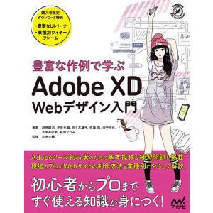 豊富な作例で学ぶAdobe XD Webデザイン入門 / 池原健治 / 井斉花織 / 佐々木雄平