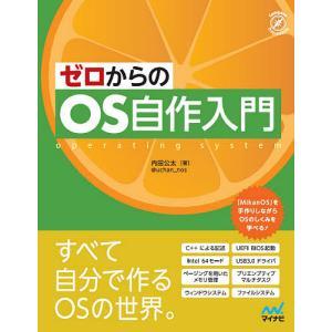 〔予約〕ゼロからのOS自作入門 / 内田公太 bookfan