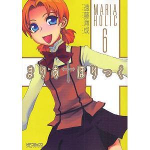 著:遠藤海成 出版社:KADOKAWA(メディアファクトリー) 発行年月:2010年02月 シリーズ...