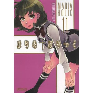 著:遠藤海成 出版社:KADOKAWA(メディアファクトリー) 発行年月:2013年02月 シリーズ...