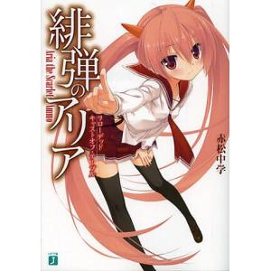 著:赤松中学 出版社:KADOKAWA(メディアファクトリー) 発行年月:2012年12月 シリーズ...