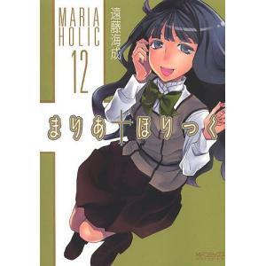 著:遠藤海成 出版社:KADOKAWA(メディアファクトリー) 発行年月:2013年09月 シリーズ...