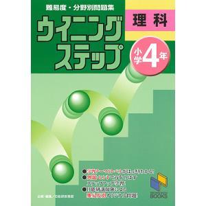出版社:日能研 発行年月:2000年02月 シリーズ名等:日能研ブックス 24