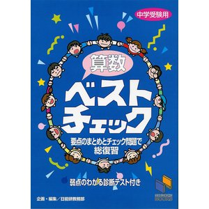 出版社:日能研 発行年月:2000年09月 シリーズ名等:日能研ブックス