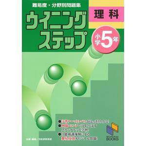 編:日能研教務部 出版社:日能研 発行年月:2001年01月 シリーズ名等:日能研ブックス 26