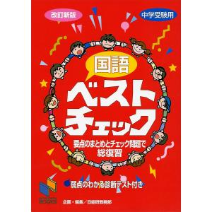 編:日能研教務部 出版社:日能研 発行年月:2004年11月 シリーズ名等:日能研ブックス