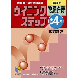 編:日能研教務部 出版社:日能研 発行年月:2005年12月 シリーズ名等:日能研ブックス 16