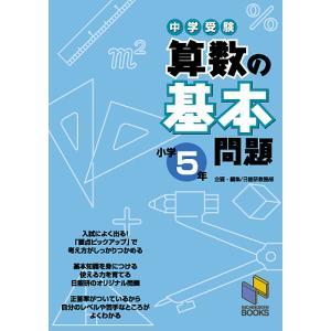編:日能研教務部 出版社:日能研 発行年月:2009年12月 シリーズ名等:日能研ブックス