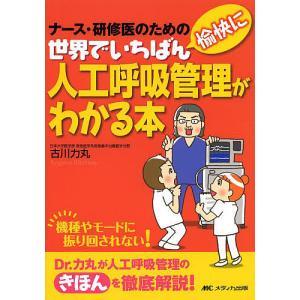 世界でいちばん愉快に人工呼吸管理がわかる本 ナース・研修医のための / 古川力丸