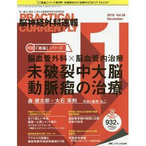 脳神経外科速報 第28巻11号(2018-11)