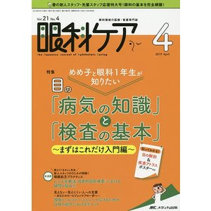 眼科ケア 眼科領域の医療・看護専門誌 第21巻4号(2019-4)