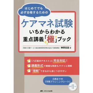 ケアマネ試験いちからわかる重点講義「極」ブック はじめてでも必ず合格するための / 榊原宏昌|bookfan