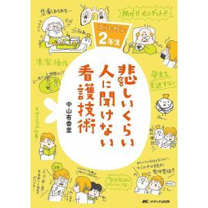 著:中山有香里 出版社:メディカ出版 発行年月:2019年02月